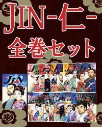 jin仁コミック全巻口コミ感想体験談・効果、評判